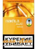 Nakhla Mix Бренди (50г)