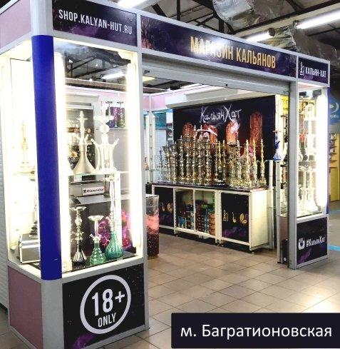 кальянный магазин м. багратионовская