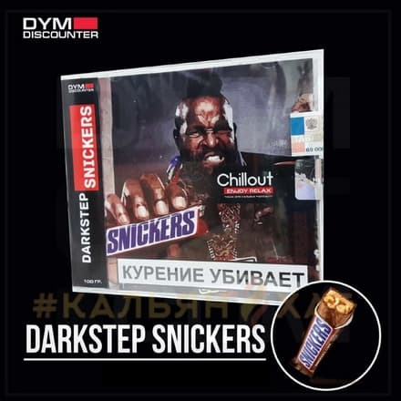 Chillout Drum n Bass Snickers
